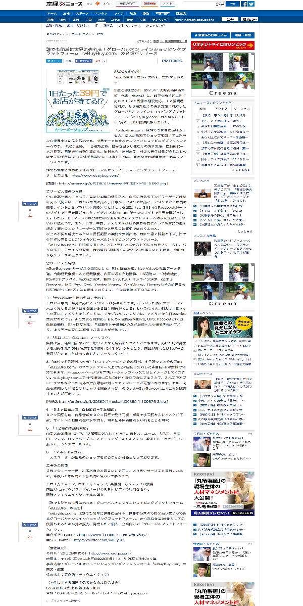 new_screencapture-www-sankei-com-economy-news-160720-prl1607200007-n1-html-1470752716575